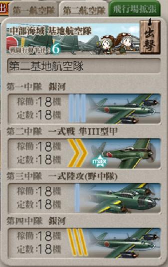 [#6-4]基地航空隊