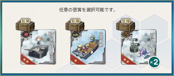 選択報酬(最精鋭「第八駆逐隊」、全力出撃!