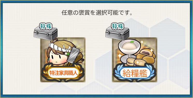 選択報酬2(春の海上警備行動!艦隊、抜錨せよ!