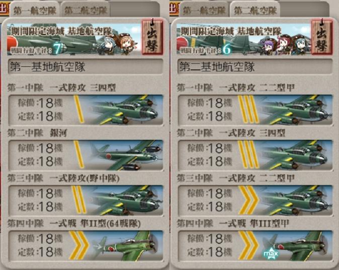 #E2-1-攻略 基地航空隊