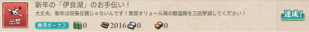 新年の「伊良湖」のお手伝い!