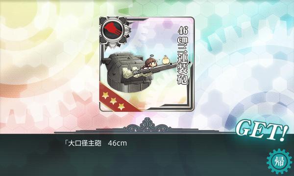 大和砲開発