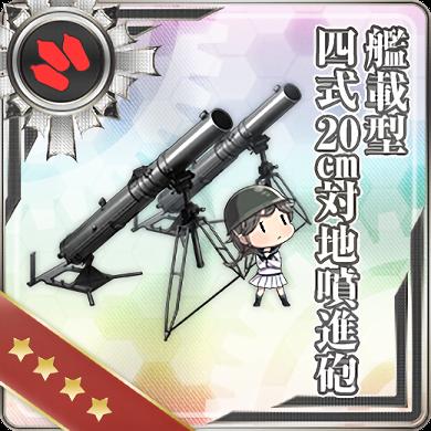 四式20cm対地噴進砲