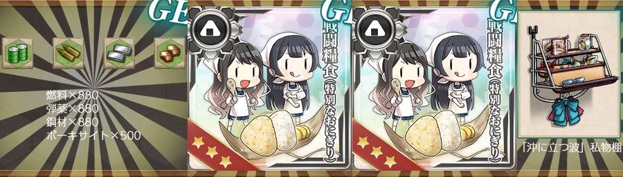 報酬(再編「第三一駆逐隊」、抜錨せよ!