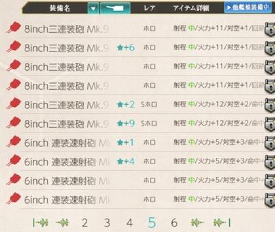 8inch三連装砲 Mk.9