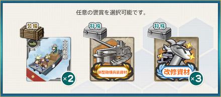 選択報酬2(南西方面の兵站航路の安全を図れ!