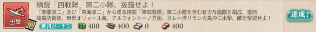 精鋭「四戦隊」第二小隊、抜錨せよ!