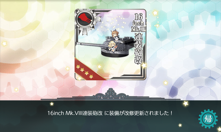 16inch Mk.VIII連装砲改 に装備が改修更新されました!