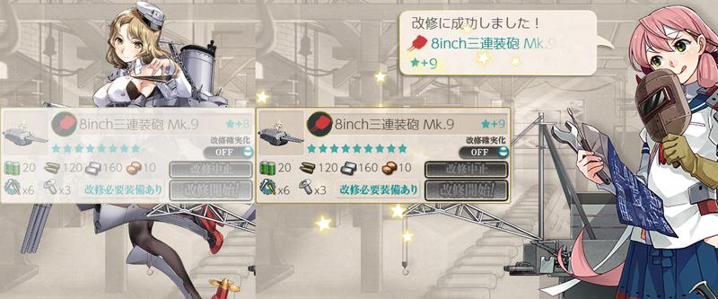 8inch三連装砲 Mk.9★9