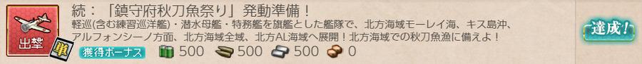 続:「鎮守府秋刀魚祭り」発動準備!