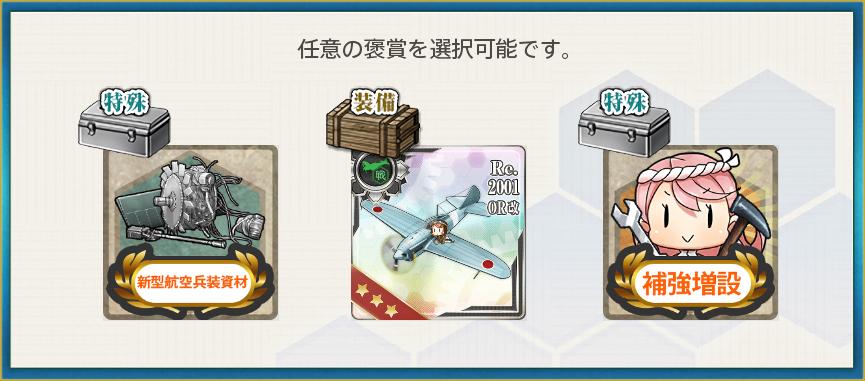 選択報酬(バレンタイン限定任務 【2号作戦】