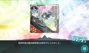 後期型潜水艦搭載電探&逆探