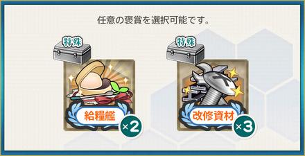 選択報酬2(精鋭「第十五駆逐隊」第一小隊演習!