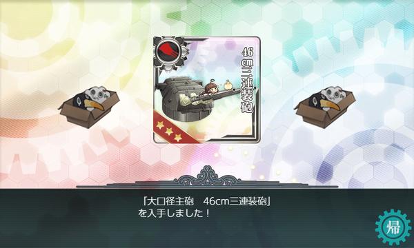 ダンボールに挟まれる46cm砲