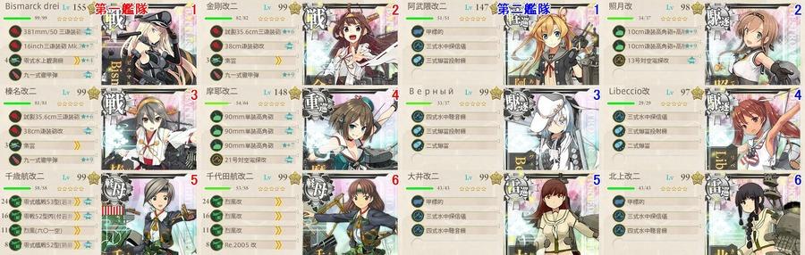 E7 ギミック編成2