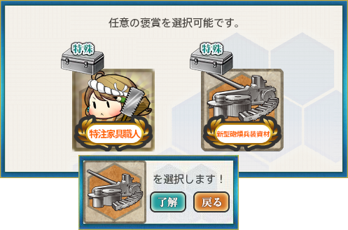 選択1(精鋭駆逐隊、獅子奮迅!