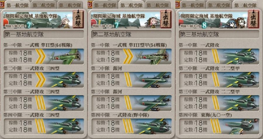 #E5 第二段階最終形態基地航空隊