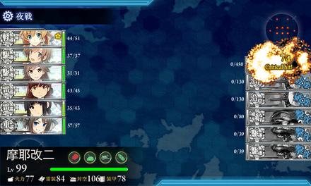 敵大規模泊地の後方兵站線を分断せよ!1