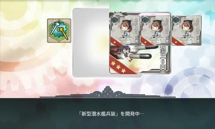 「新型潜水艦兵装」の開発中