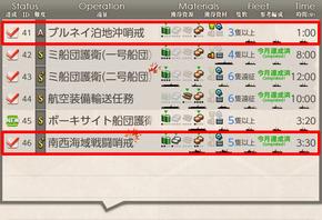 兵站強化遠征任務【拡張作戦】2