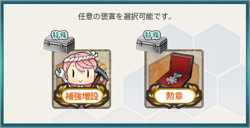 選択報酬2(改夕雲型、演習始め!