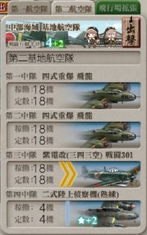 基地(【節分拡張任務】令和三年節分作戦、全力出撃!