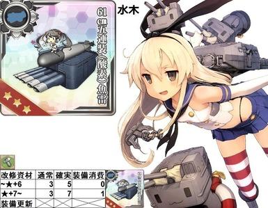 五連装酸素魚雷(島風
