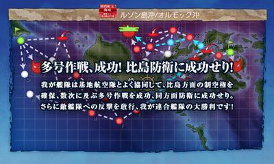 多号作戦、成功!比島防衛に成功せり!
