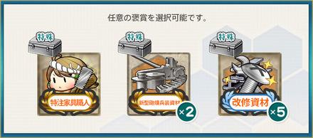 選択報酬1(奮戦!精鋭「第十五駆逐隊」第一小隊