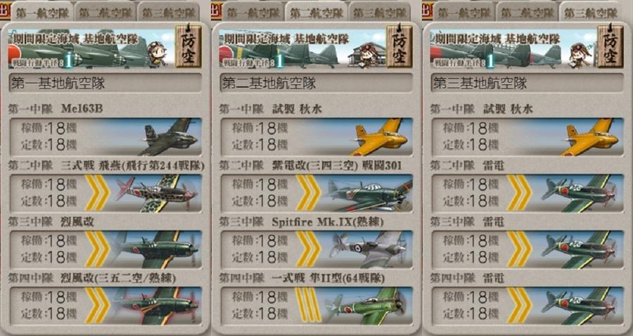 #E3-2-前哨戦2 手順1 基地航空隊