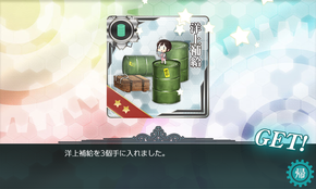 洋上補給×3