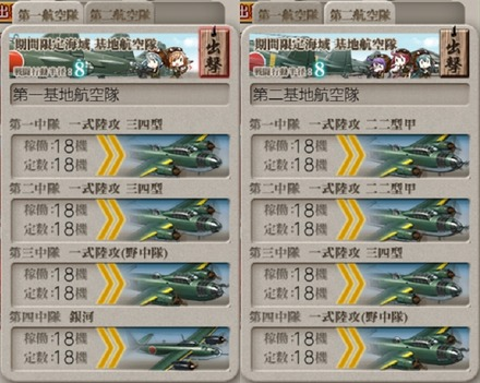 [#E4-2]基地航空隊