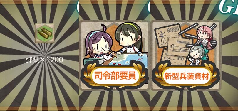 報酬(【艦隊司令部強化】艦隊旗艦、出撃せよ!
