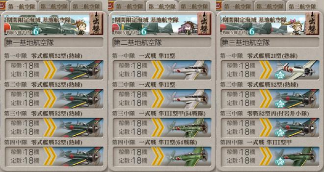 19w #E3-2前哨戦 手順2基地航空隊
