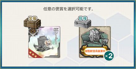 選択報酬2(合同艦隊機動部隊、出撃せよ!