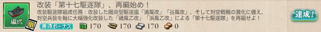 改装「第十七駆逐隊」、再編始め!