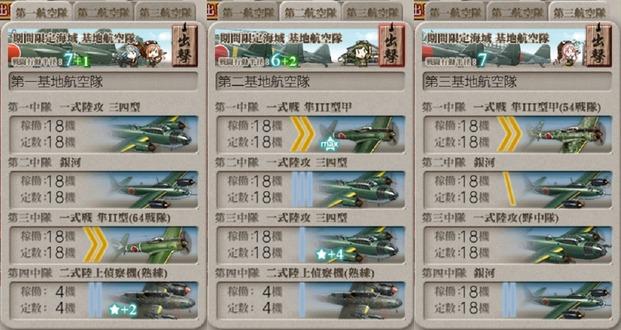 [#E7-3]前哨戦基地航空隊