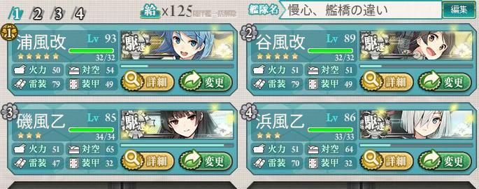 第十七駆逐隊