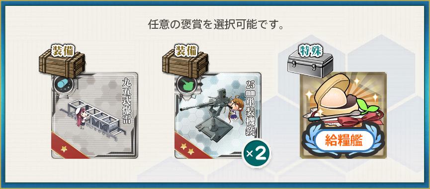 選択報酬2(兵站線確保!海上警備を強化実施せよ!