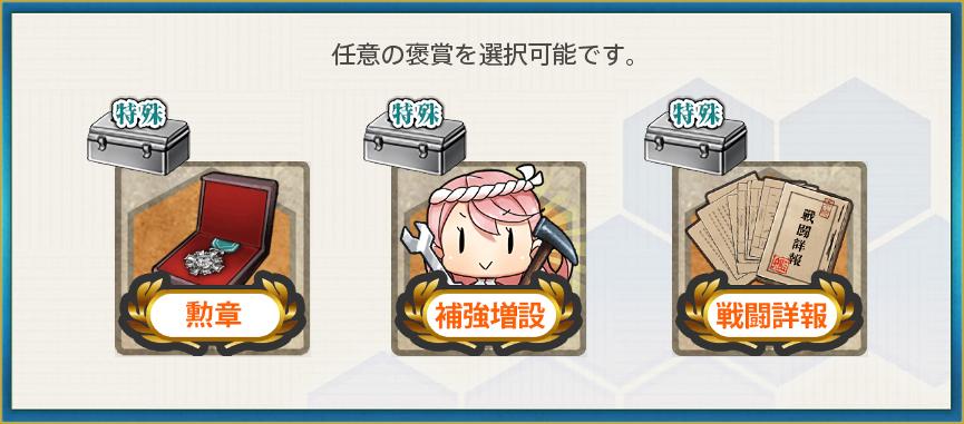 選択報酬(バレンタイン限定任務 【二号作戦】