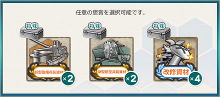 選択報酬1(工廠による装備兵装の強化準備