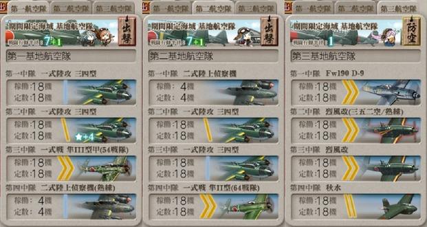 [#E4-3]基地航空隊