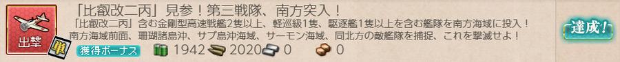 「比叡改二丙」見参!第三戦隊、南方突入!