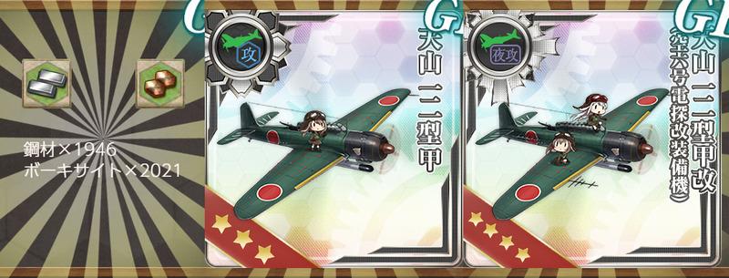 報酬(新しき翼。改装航空母艦「龍鳳」、出撃せよ!