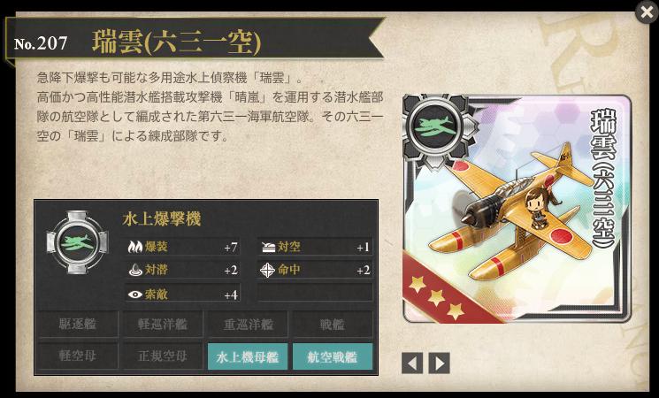 瑞雲(六三一空)