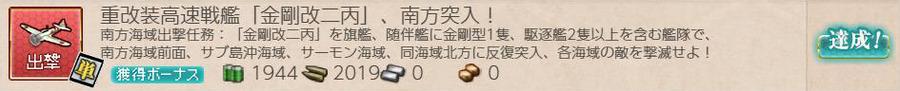 重改装高速戦艦「金剛改二丙」、南方突入!
