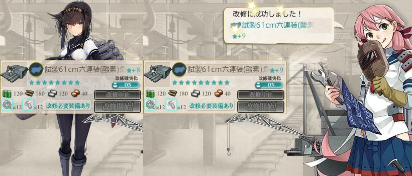 試製61cm六連装(酸素)魚雷★9