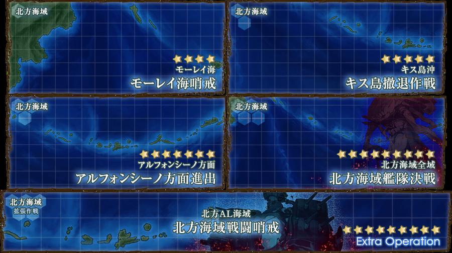 New「北方海域(#3-*)」
