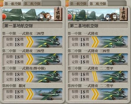 E6 基地航空隊