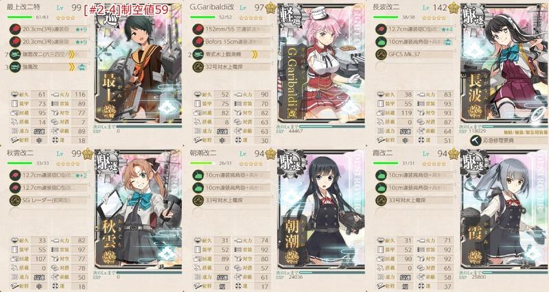 [#2-4]編成:改装航空巡洋艦「最上」、抜錨せよ!